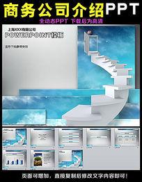 商务公司介绍PPT模板