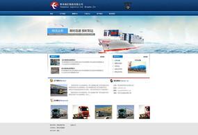 物流公司网页设计