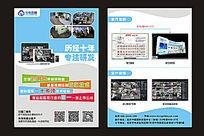 显示器推广宣传单设计