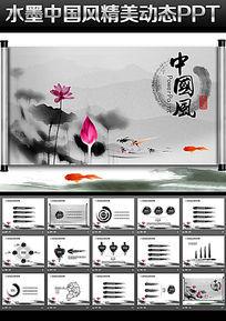 中国风动态卷轴PPT文化艺术古典