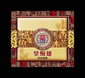皇家福礼龙月饼包装