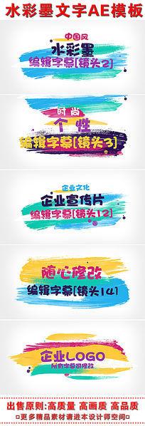 中国风水墨文字动画AE模板