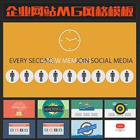 MG风格企业宣传视频模板