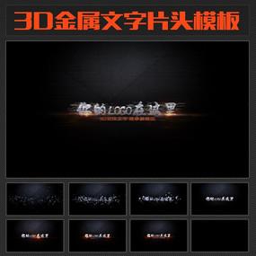 史诗级金属字logo视频ae模板