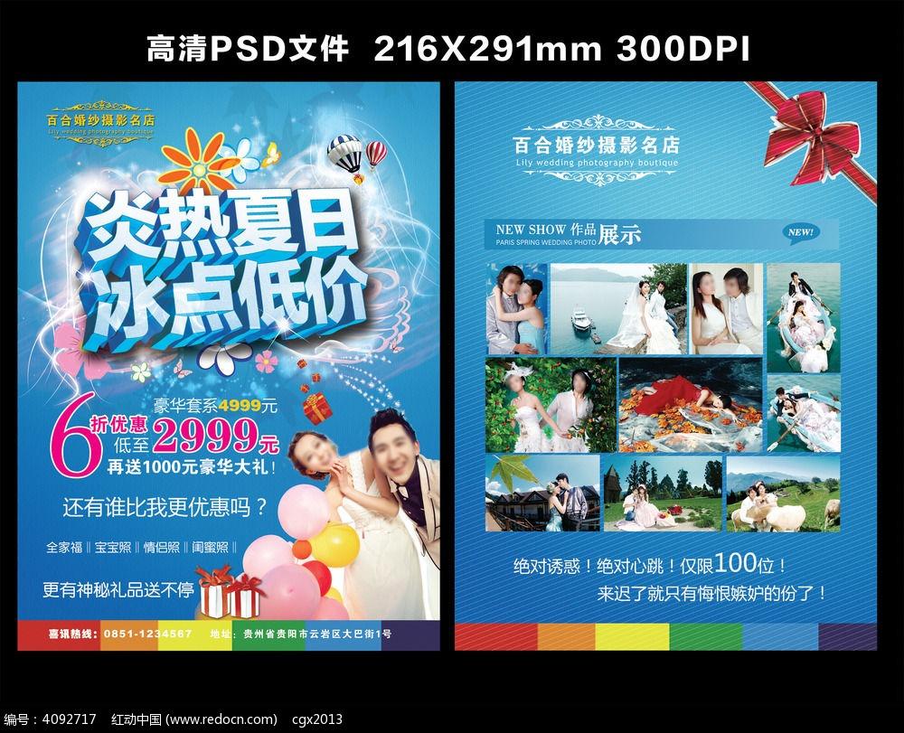夏季婚纱店宣传单图片