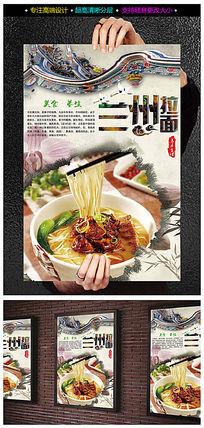 兰州拉面美食宣传海报设计
