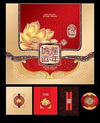 鸿运莲年高档月饼(平面分层图)