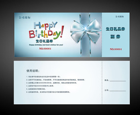 生日礼品券模板下载