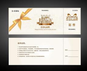 生日礼品券图片