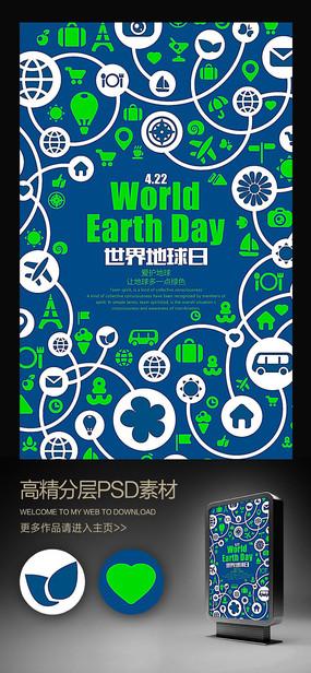 世界地球日蓝色网络宣传海报