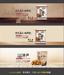 淘宝店铺复古中国风食品海报
