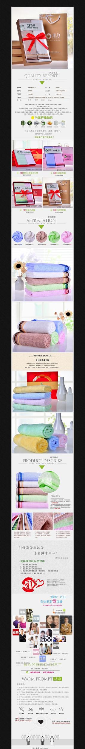 淘宝毛巾详情页细节描述PSD模板