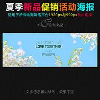 淘宝天猫京东春季女装活动海报