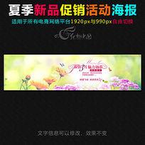 淘宝天猫京东春季女装活动海报素材模板