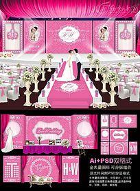 粉色主题婚礼舞美设计