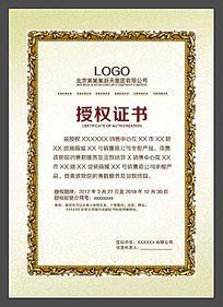 品牌销售授权书