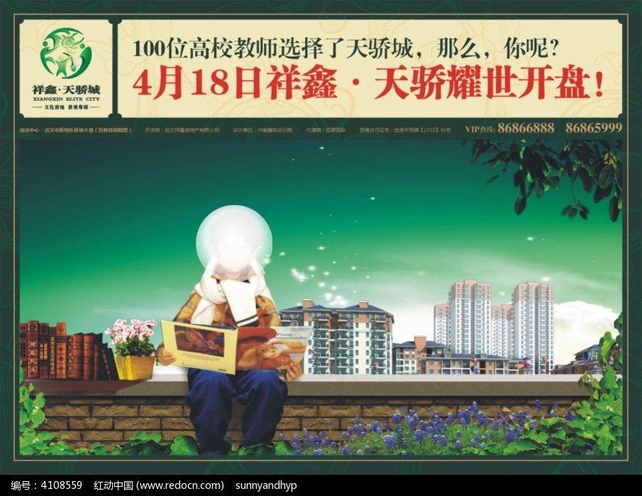 学区房地产海报图片