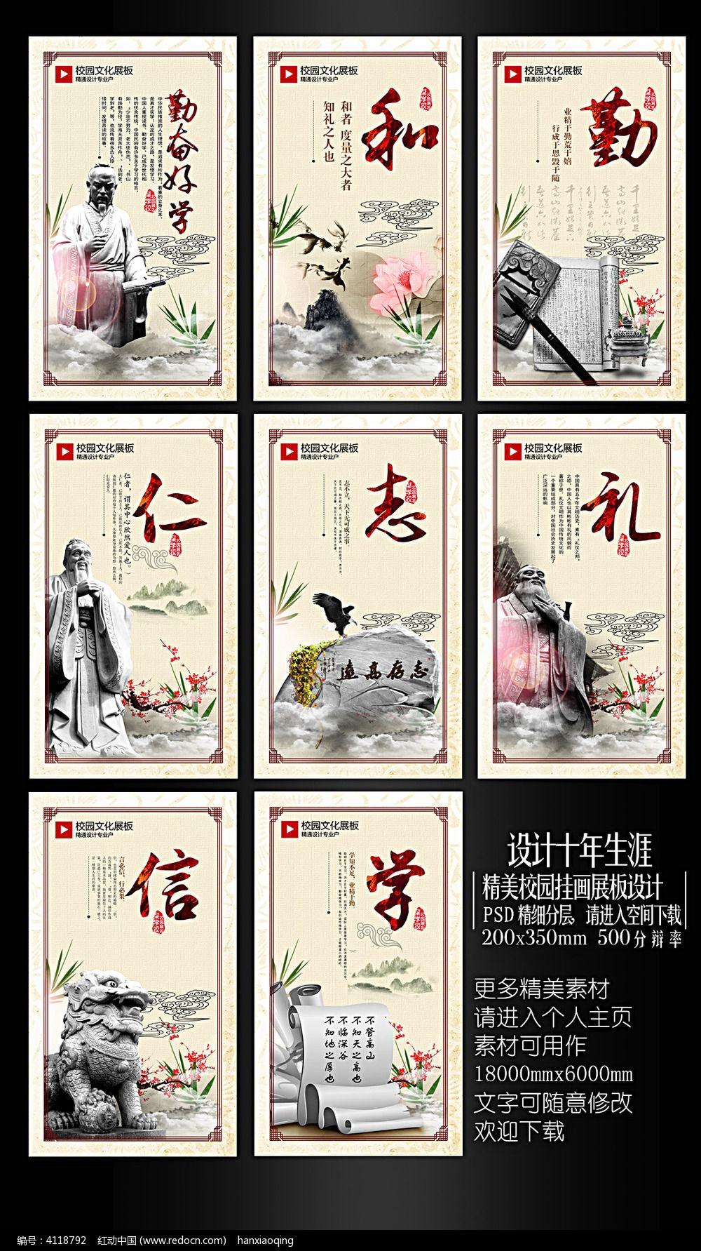 中国风校园道德文化挂画图片