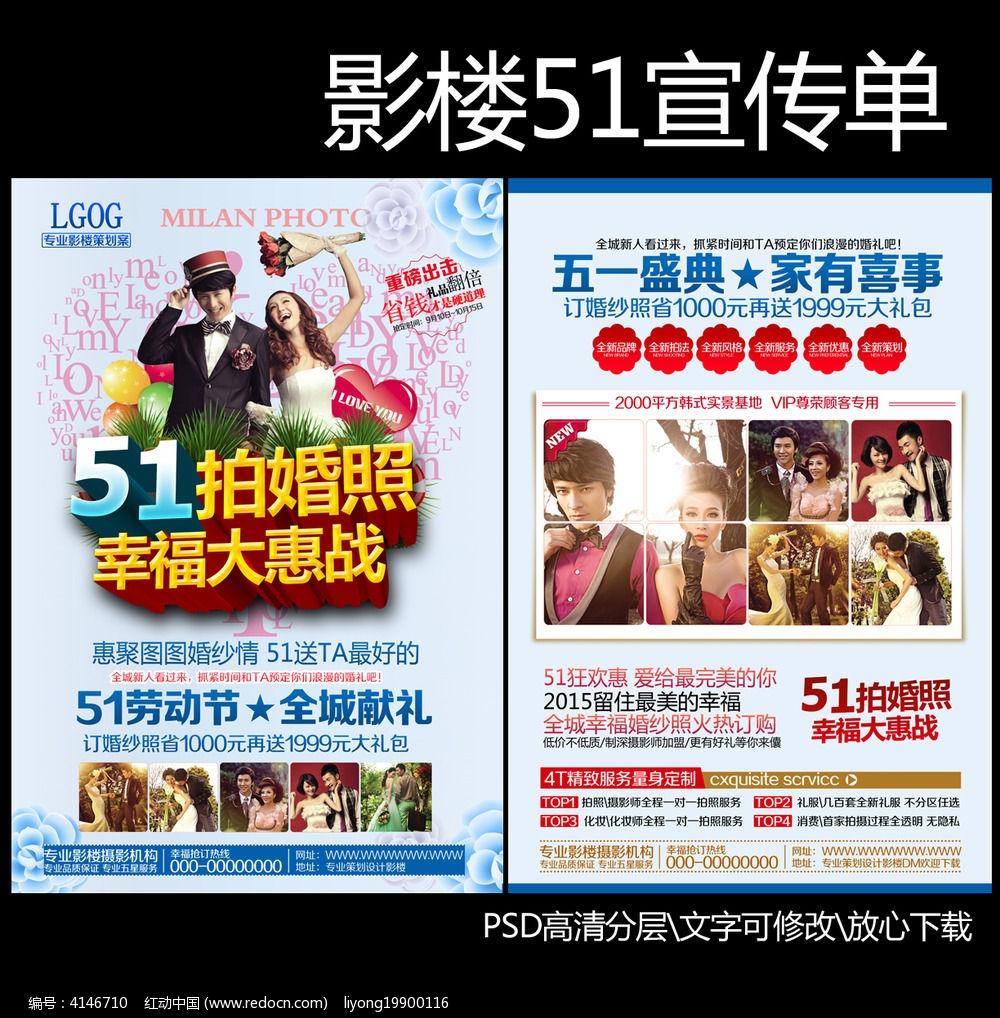 婚纱影楼劳动节宣传单设计图片