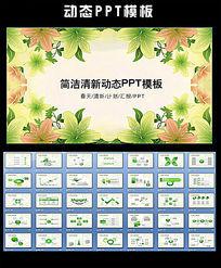 清新美容动态PPT模板图片下载