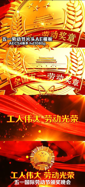 庆祝五一劳动节视频片头AE模板