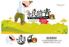 全民踏青旅行社海报