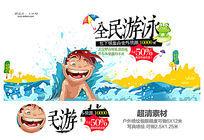 全民游泳活动海报
