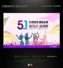 51劳动节化妆品宣传海报