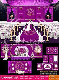 高端紫色主题婚礼背景