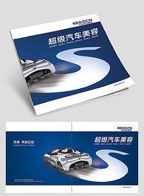汽车美容宣传册封面设计
