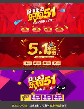 淘宝51节活动海报模板 PSD