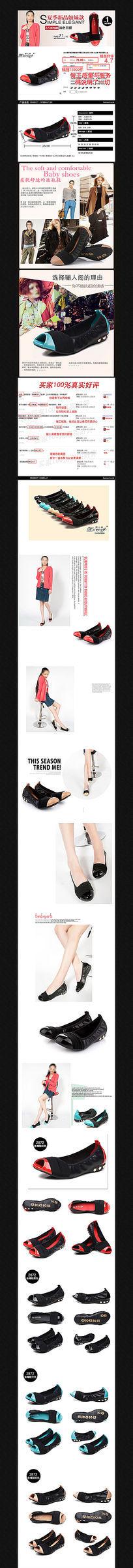 淘宝女鞋瓢鞋宝贝描述模板