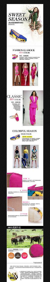 淘宝运动女鞋详情页细节描述PSD模板