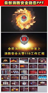 消防防火安全火灾会议报告ppt模板
