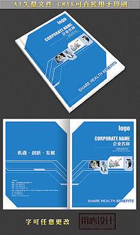 医疗器械画册封面设计
