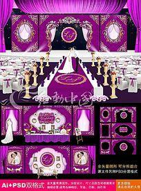 紫色欧式主题婚礼