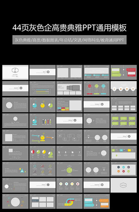 44页灰色企业工作总结PPT图表模板