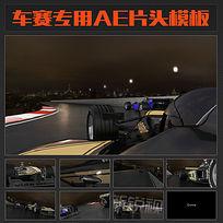 F1赛车AE片头视频模板