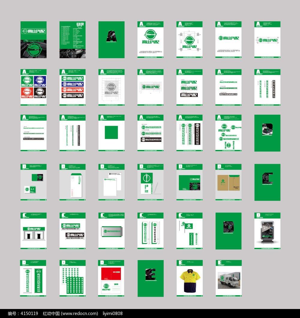 VI品牌宣传推广手册图片