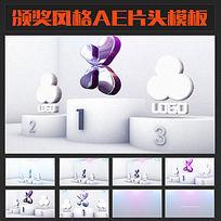 颁奖风格AE片头视频模板