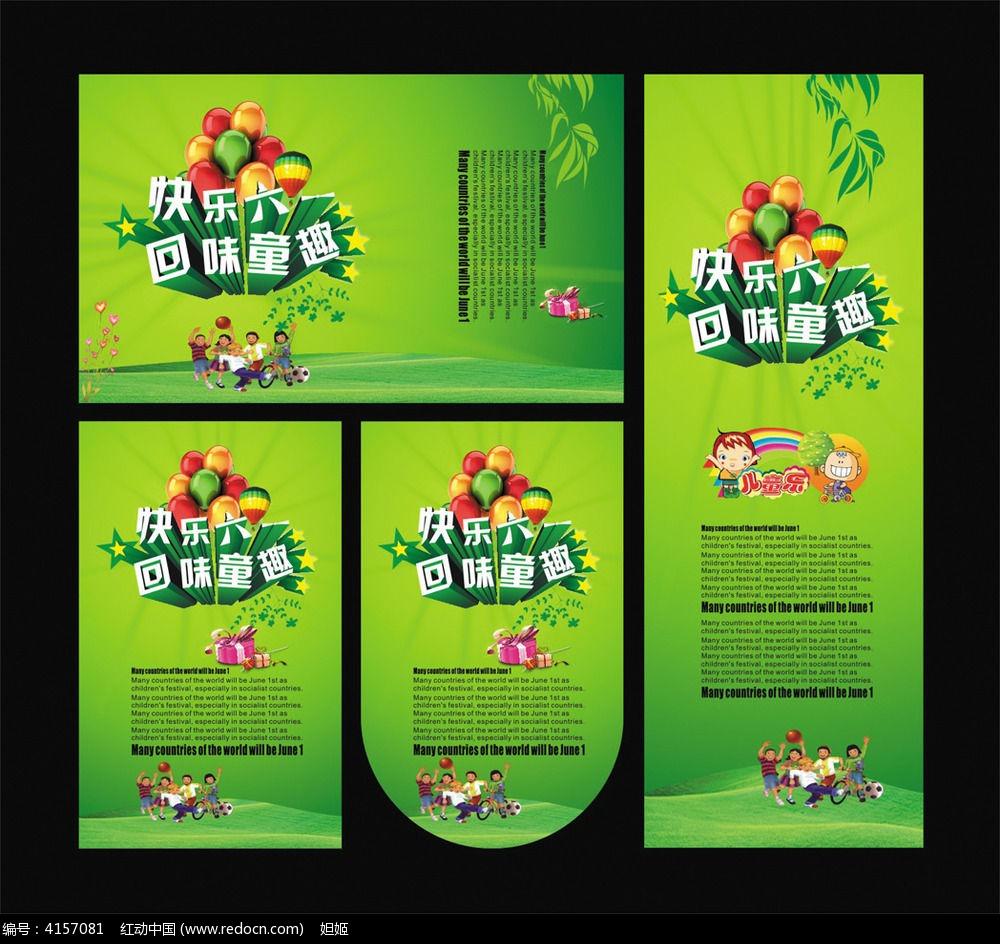 快乐六一活动海报设计图片