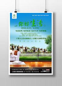 绿色自然房地产单张模版
