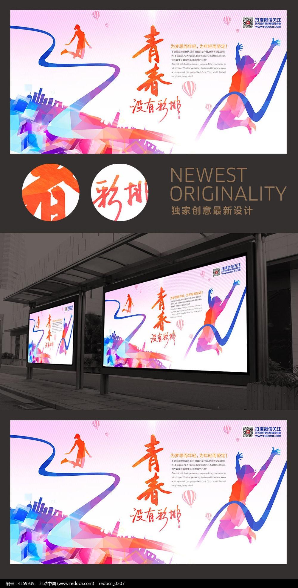 青春没有彩排五四青年节创意海报设计图片