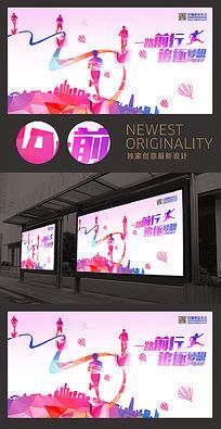 青年节追逐梦想学校海报设计