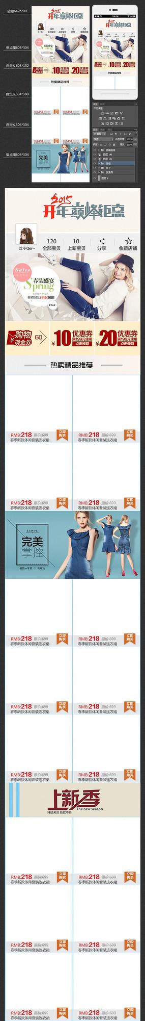 淘宝春季服装店铺手机端首页模板设计