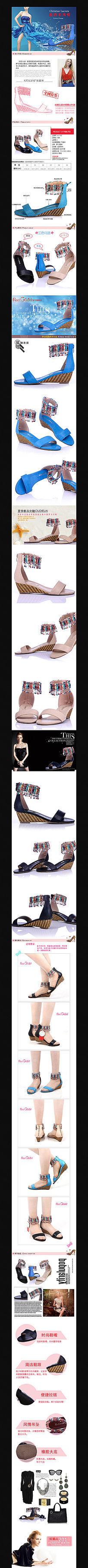 淘宝夏季新品女鞋详情页描述PSD模板