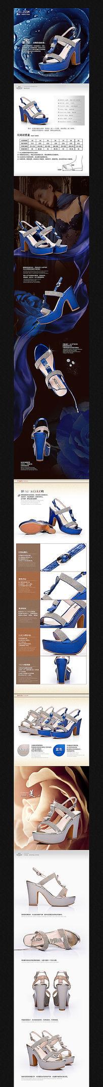 淘宝夏款高跟女鞋宝贝描述模板