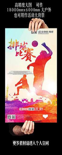 体育运动之排球比赛海报设计