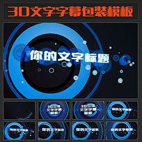 圖形圓環文字包裝視頻AE模板