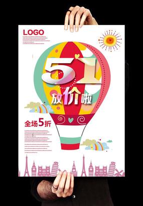 51劳动节百货商场促销海报